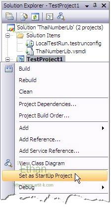 กำหนดให้ Test Project เป็น StartUp Project