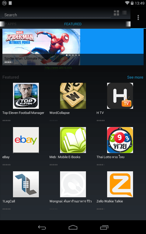 Home Screen ของ Nokia Store