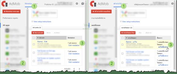 Ad unit จากเมนู Monetize/สร้างรายได้ บน AdMob (ซ้ายเมนูอังกฤษ/ขวาเมนูไทย)