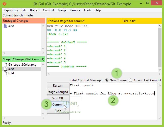 Git GUI ก่อนทำการ Commit