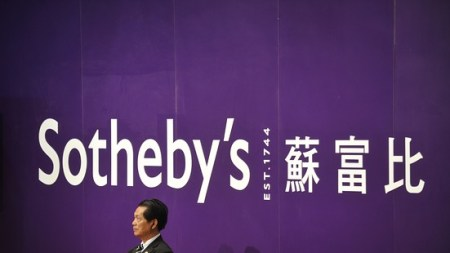 Sotheby's and Beijing GeHua Art Company