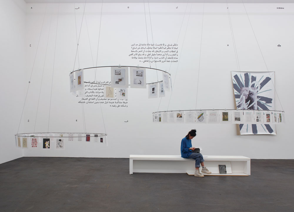 Installation view of the exhibition 'Qalqalah: