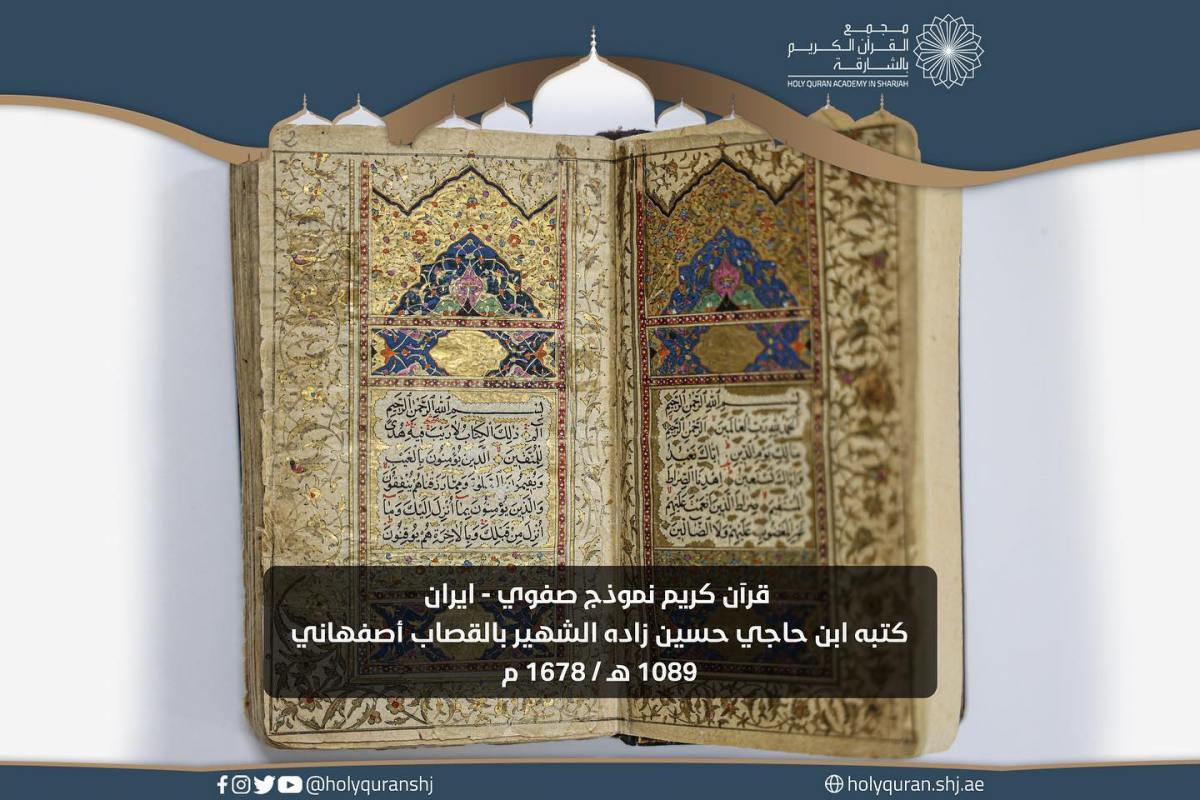 A Quaran manuscript acquired by the
