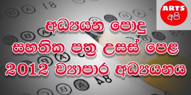Advanced Level Business Studies 2012 Paper