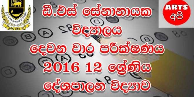 D.S Senanayake College Second Term Test Political Science 2016 Grade 12
