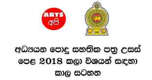 Advanced Level 2018 Time Table For Arts Students