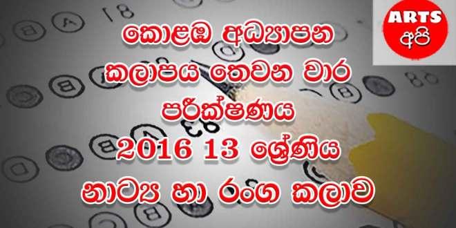 Colombo Last Term Test Grade 13 Drama Paper 2016