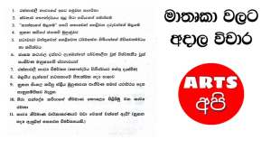 Advanced Level Sinhala Short Note In 58 Pages