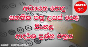 Advanced Level Sinhala Model Paper 2018