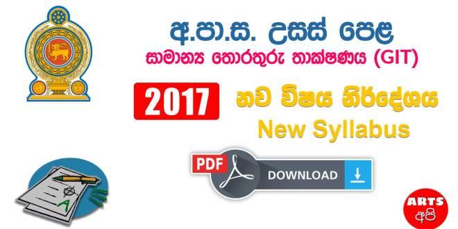 Advanced Level GIT 2017 New Syllabus