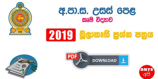 Advanced Level Agricultural Science 2019 Prototype Paper