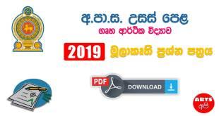 Advanced Level Home Economics 2019 Prototype Paper