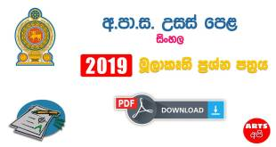 Advanced Level Sinhala 2019 Prototype Paper