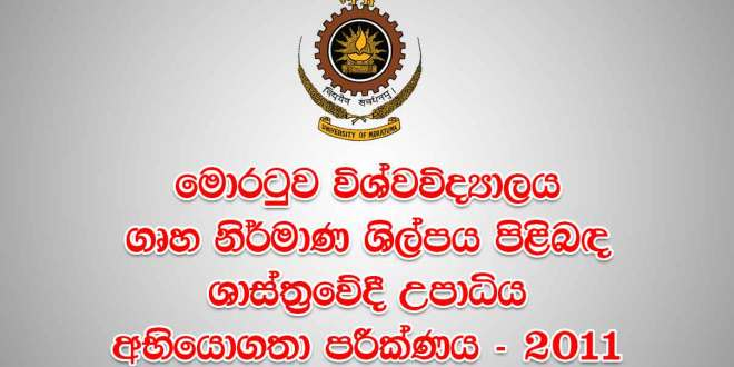 University of Moratuwa Bachelor of Architecture Aptitude Test 2011