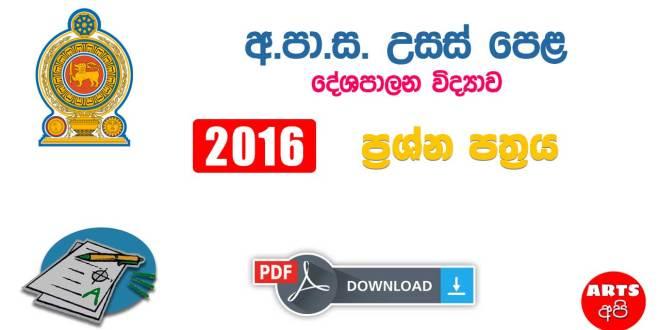 Advanced Level Political Science 2016 Paper