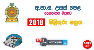 Advanced Level Political Science 2018 Marking Scheme