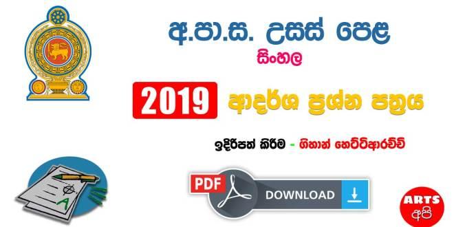 Advanced Level Sinhala 2019 Model Paper
