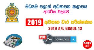 Advanced Level Central Provincial Final Term Test Paper Economics Grade 13 2019