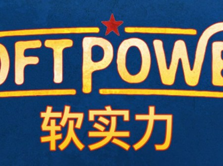 Soft Power: Musical