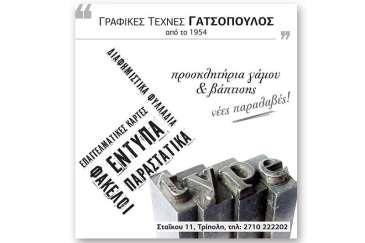 Gatsopoulos