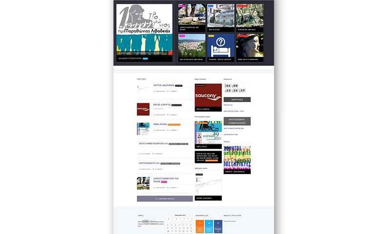 σχεδιασμός sites – web design