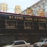 Chinese Museum Shut Down Over Thousands Of Fake Items