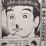 This Manga Got Suspended After What It Said About Fukushima Plant
