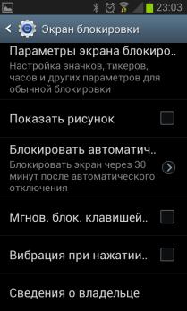 Экран блокировки