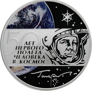 Серебряные 3 рубля, посвященные полету Юрия Гагарина