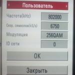 LG-DVB-C-manual