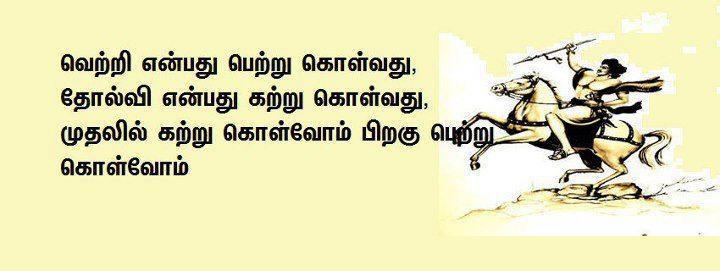 Image result for வெற்றி