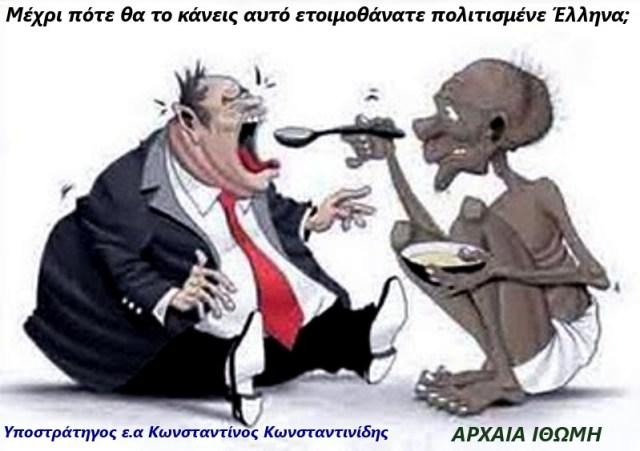 ΜΕΧΡΙ ΠΟΤΕ 1