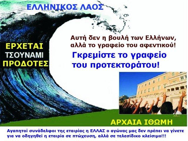 ΤΣΟΥΝΑΜΙ 1Α1