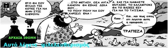 ΦΙΛΕΛΕΛΕΘΕΡΟΣ
