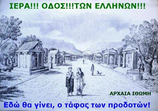 ΙΕΡΑ ΟΔΟΣ α 1