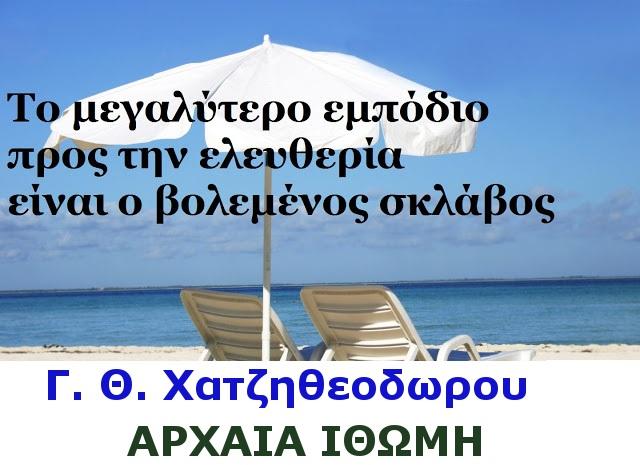 ΒΟΛΕΜΕΝΟΣ ΣΚΛΑΒΟΣ Α