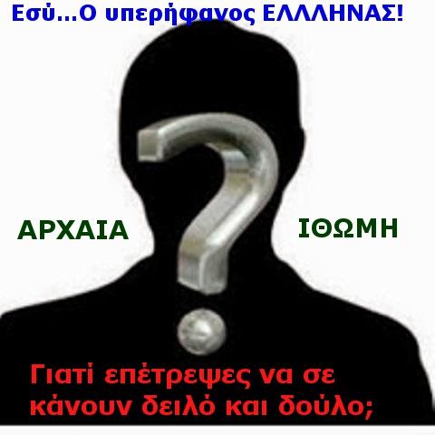 ΕΡΩΤΗΜΑΤΙΚΟ-54