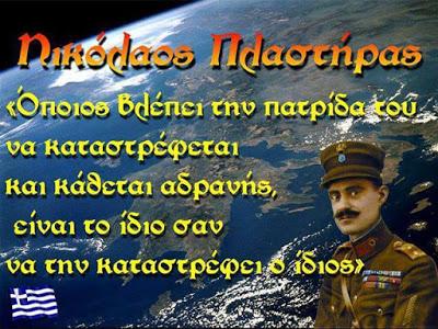 ΠΛΑΣΤΗΡΑΣ