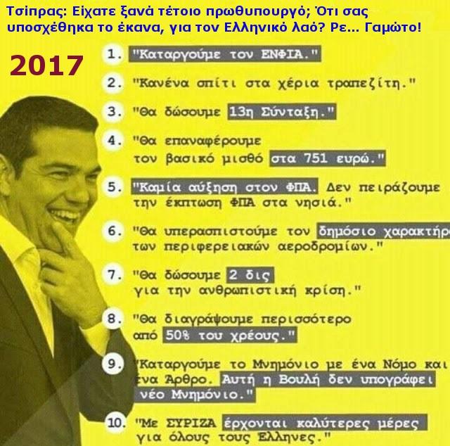 10 ΨΕΜΑΤΑ ΤΣΙΠΡΑ α
