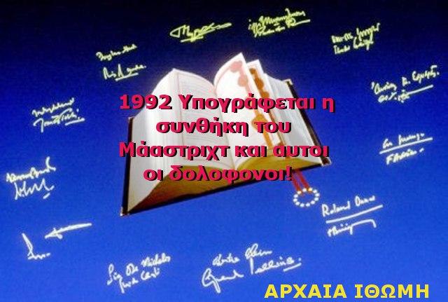 1992 Υπογράφεται η συνθήκη του Μάαστριχτ.