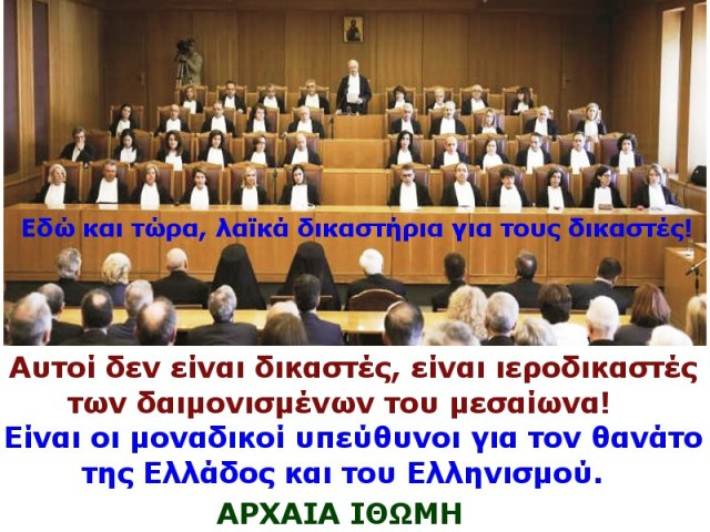 ΙΕΡΙΕΞΕΤΑΣΤΕΣ