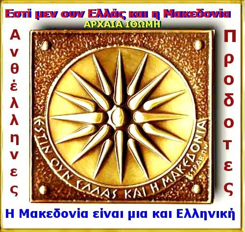 Νέα Μακεδονία α