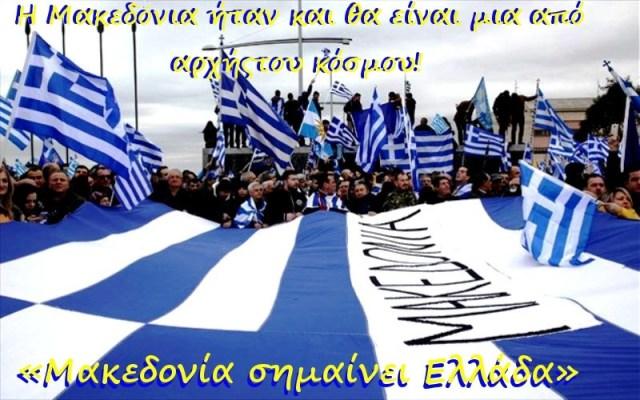 «Μακεδονία σημαίνει Ελλάδα»