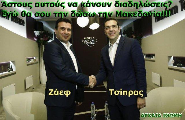 Συνάντηση με τον Πρωθυπουργό της ΠΓΔΜ κ. Ζόραν Ζάεφ,