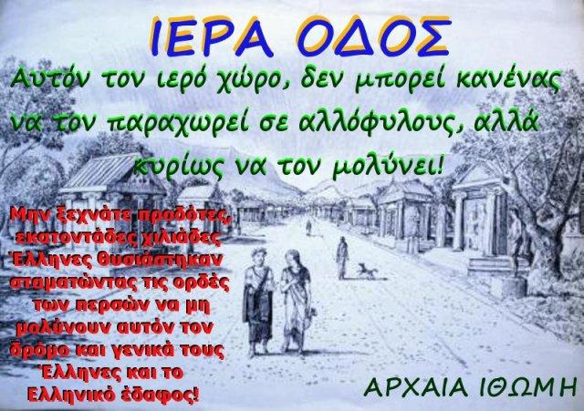 ΙΕΡΑ ΟΔΟΣ α