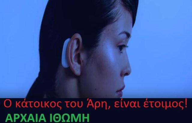 ΗΛΕΚΡΟΔΙΑ ΣΤΟΝ ΕΓΚΕΦΑΛΟ 12