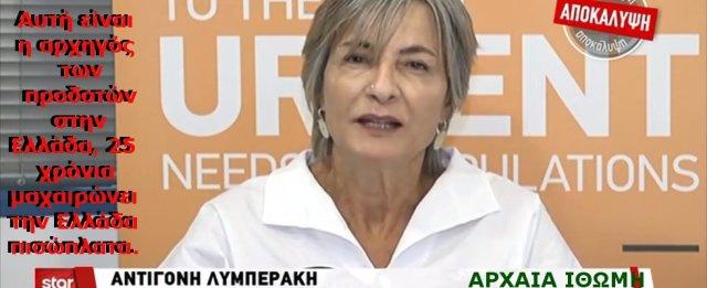 Η διευθύντρια της ΜΚΟ του Σόρος που συκοφαντούσε την Ελλάδα