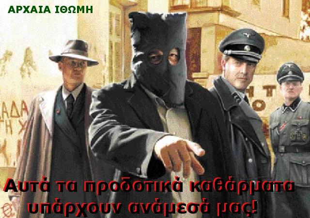 ΔΟΣΙΛΟΓΟΙ