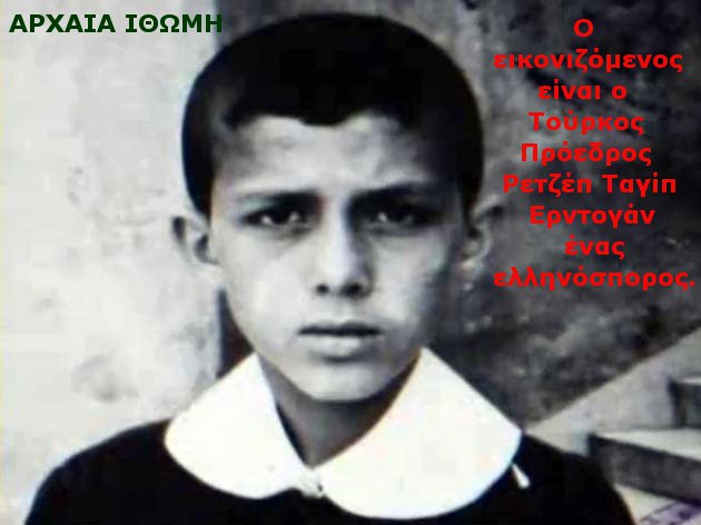 . Ο εικονιζόμενος είναι ο Tούρκος Πρόεδρος Ρετζέπ Ταγίπ Ερντογάν ένας ελληνόσπορος.