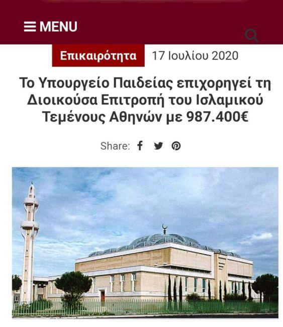 Την ίδια στιγμή που ο Ερντογαν μετατρέπει την Αγιά Σοφιά σε τζαμί